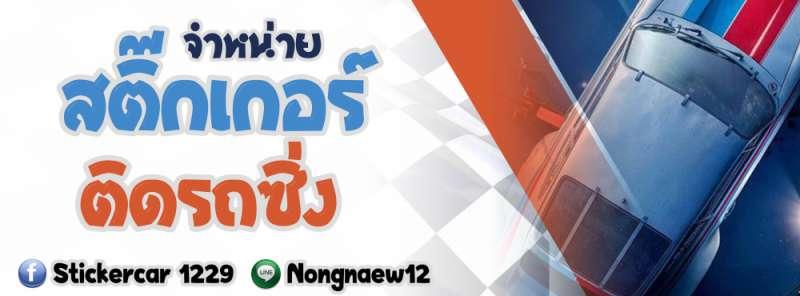 nongnaew-woravut